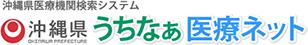 沖縄県医療機関検索システム 沖縄県うちなぁ医療ネット