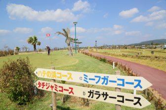 Kumejima Seaside Park Golf Ground