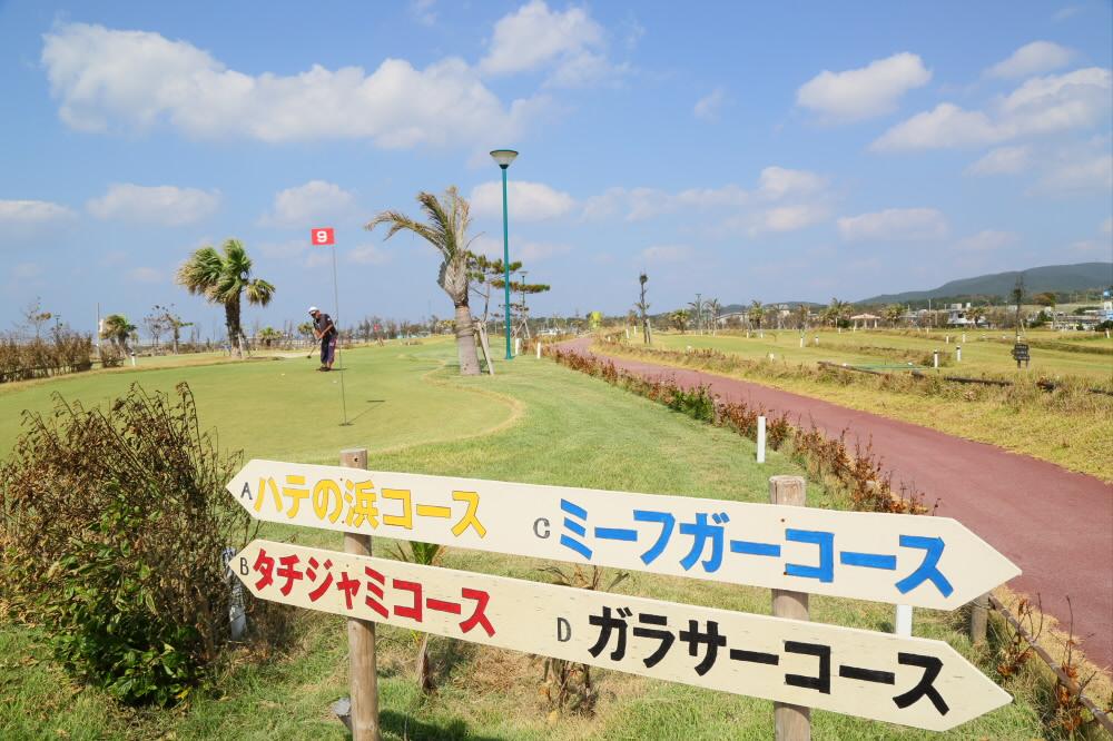 久米島シーサイドパークゴルフ場