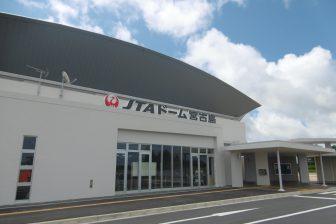 JTAドーム宮古島(宮古島市スポーツ観光交流拠点施設)