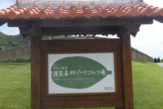 Tonakison Park Golf Ground