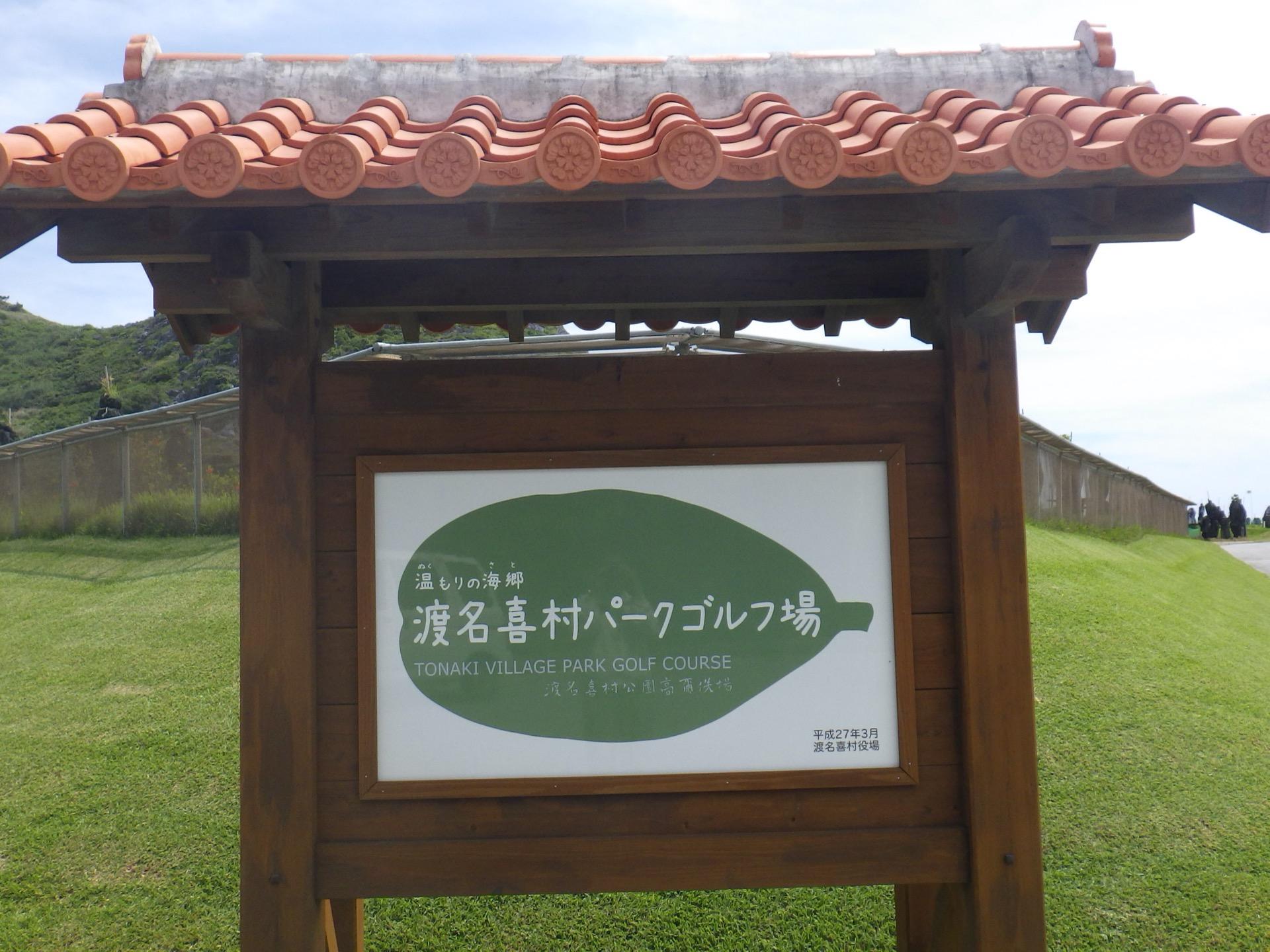 渡名喜村パークゴルフ場