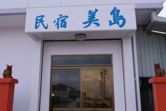 Hostel Mishima