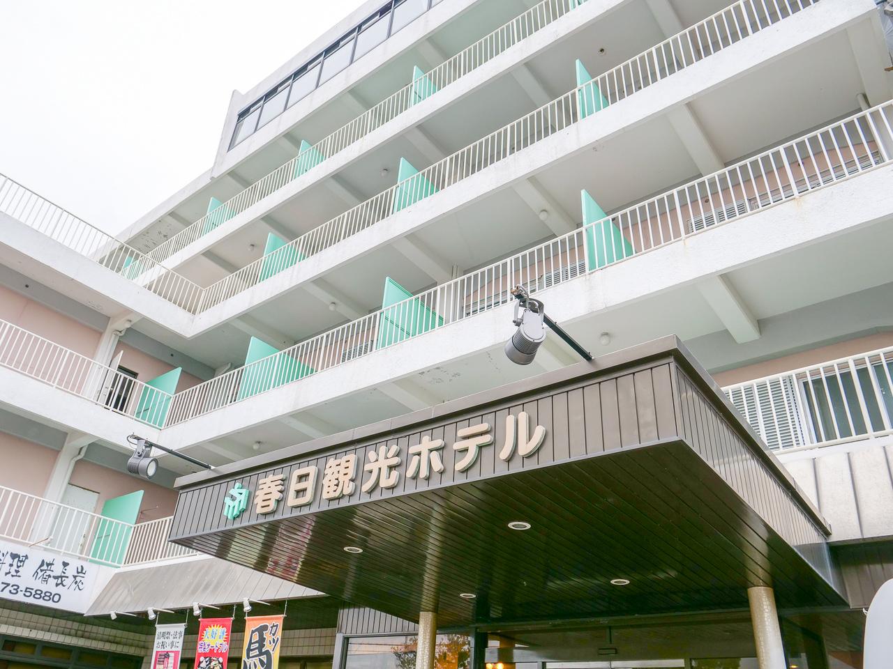 春日観光ホテル