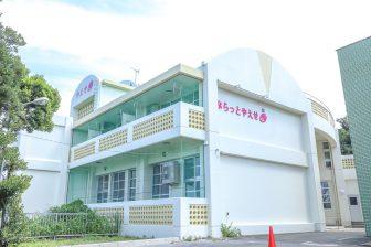 Yaese Town Tourist & Reginal Exchange Accommodation Facility